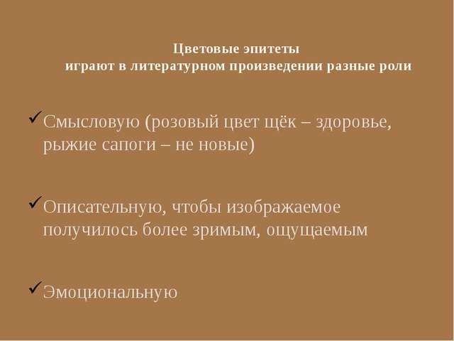 Цветовые эпитеты играют в литературном произведении разные роли Смысловую (ро...