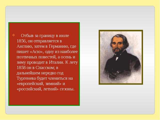 Отбыв за границу в июле 1856, он отправляется в Англию, затем в Германию, гд...