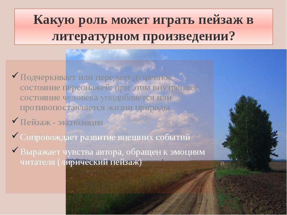 Какую роль может играть пейзаж в литературном произведении? Подчеркивает или...