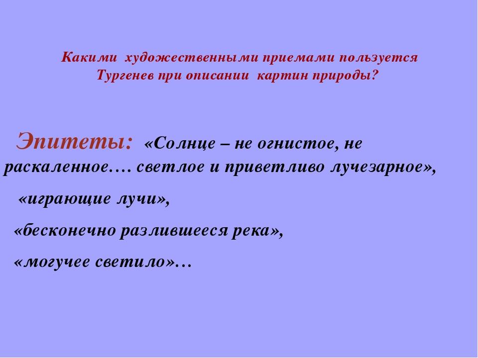 Какими художественными приемами пользуется Тургенев при описании картин при...