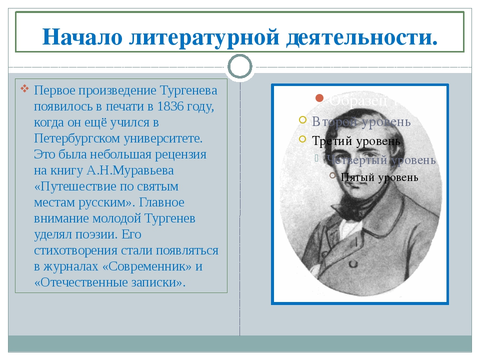 Начало литературной деятельности. Первое произведение Тургенева появилось в п...
