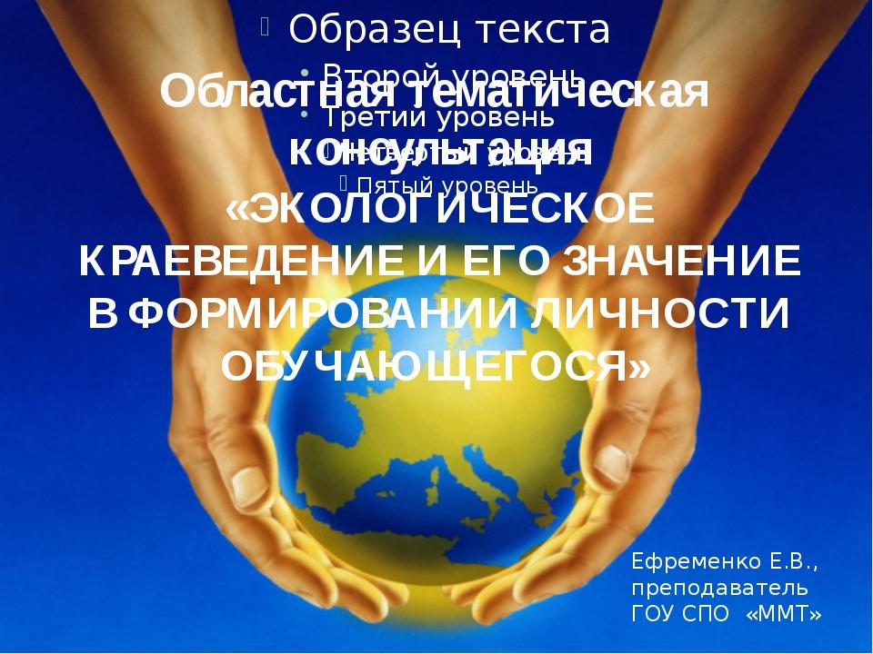 Областная тематическая консультация «ЭКОЛОГИЧЕСКОЕ КРАЕВЕДЕНИЕ И ЕГО ЗНАЧЕНИ...