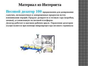Весовой дозатор 100 предназначен для дозирования сыпучих, мелкоштучных и зам