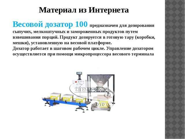 Весовой дозатор 100 предназначен для дозирования сыпучих, мелкоштучных и зам...