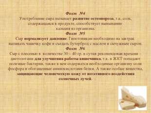 Факт №4 Употребление сыра вызывает развитие остеопороза, т.к. соль, содержаща