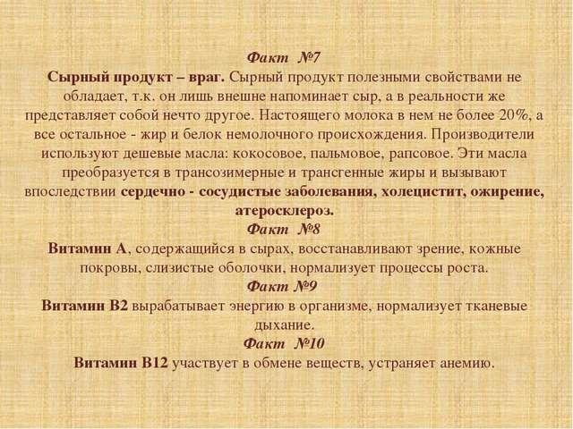Факт №7 Сырный продукт – враг. Сырный продукт полезными свойствами не обладае...