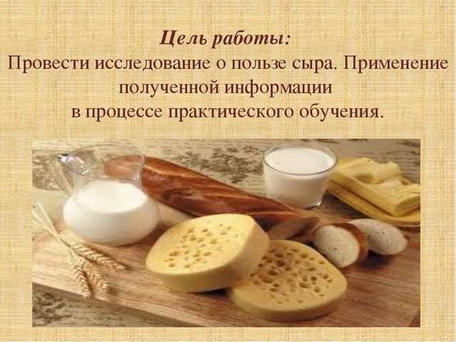 Цель работы: Провести исследование о пользе сыра. Применение полученной инфо...