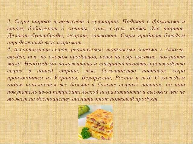 3. Сыры широко используют в кулинарии. Подают с фруктами и вином, добавляют в...