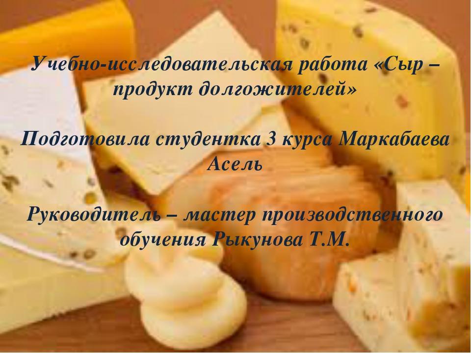 Учебно-исследовательская работа «Сыр – продукт долгожителей» Подготовила студ...
