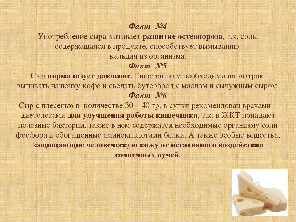 Факт №4 Употребление сыра вызывает развитие остеопороза, т.к. соль, содержаща...
