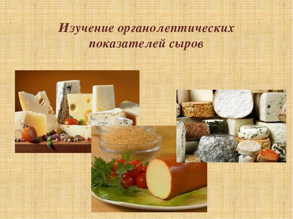 Изучение органолептических показателей сыров