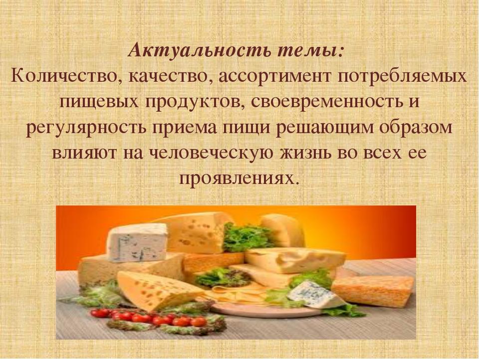 Актуальность темы: Количество, качество, ассортимент потребляемых пищевых пр...