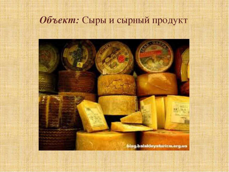 Объект: Сыры и сырный продукт