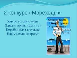 2 конкурс «Мореходы» Хмуро в море-океане Пляшут волны там и тут Корабли идут