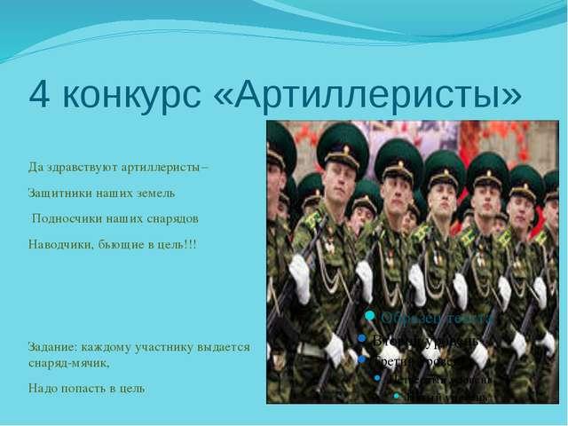 4 конкурс «Артиллеристы» Да здравствуют артиллеристы– Защитники наших земель...