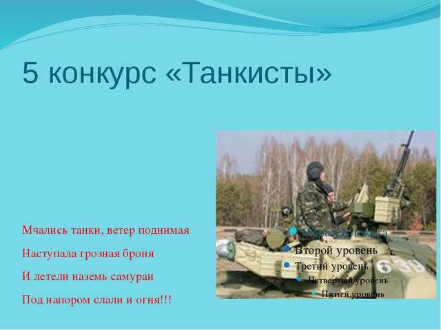 5 конкурс «Танкисты» Мчались танки, ветер поднимая Наступала грозная броня И...