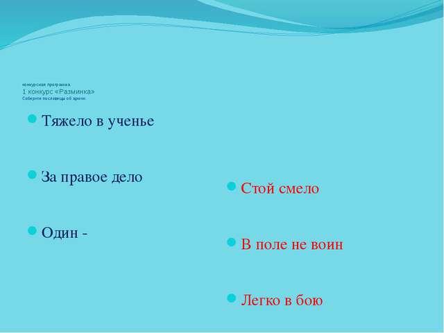 конкурсная программа 1 конкурс «Разминка» Соберите пословицы об армии Тяжело...
