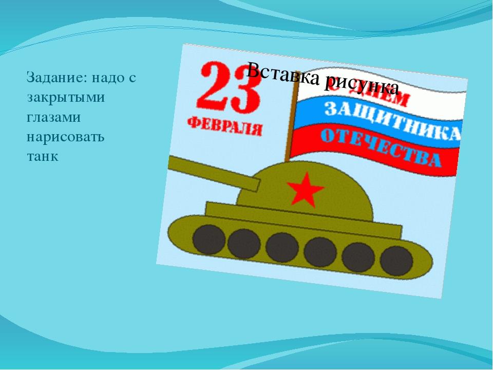 Задание: надо с закрытыми глазами нарисовать танк