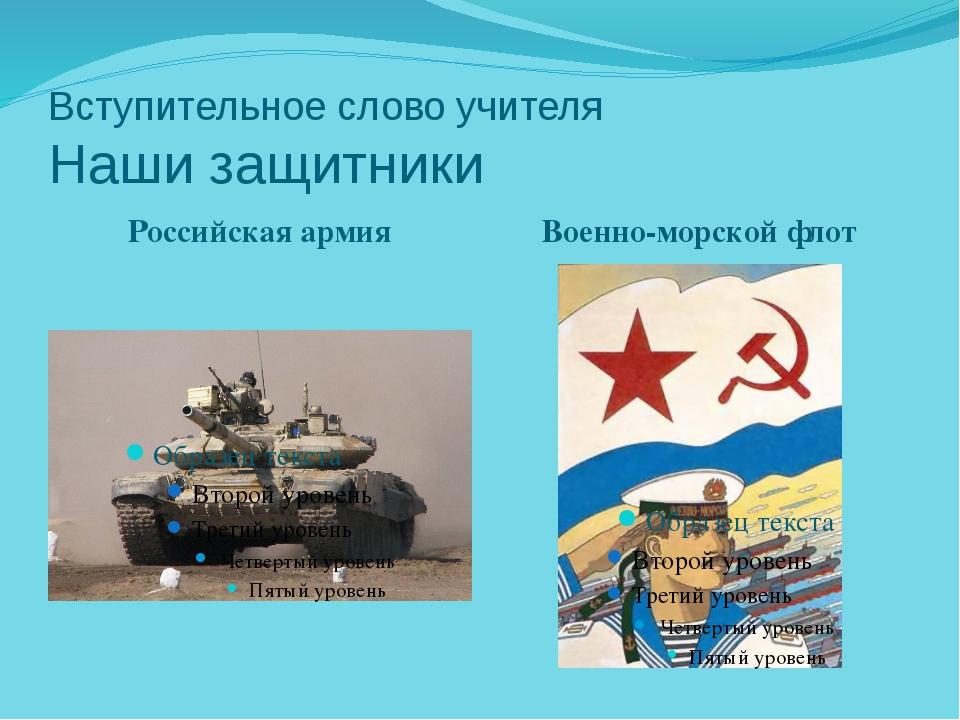 Вступительное слово учителя Наши защитники Российская армия Военно-морской флот