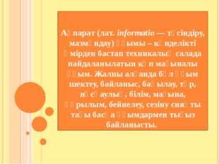 Ақпарат (лат. informatio — түсіндіру, мазмұндау) ұғымы – күнделікті өмірден б