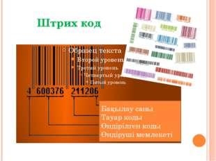 Штрих код Бақылау саны Тауар коды Өндірілген коды Өндіруші мемлекеті Бақылау