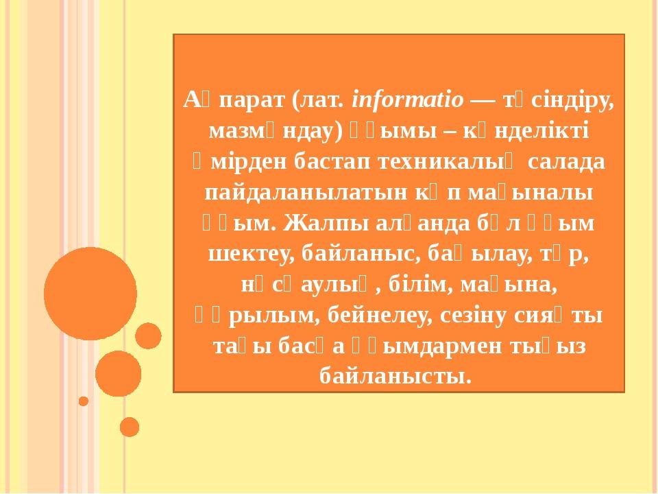 Ақпарат (лат. informatio — түсіндіру, мазмұндау) ұғымы – күнделікті өмірден б...