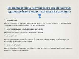 медицинские (технологии профилактики заболеваний; коррекции и реабилитации со