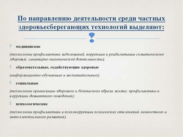 медицинские (технологии профилактики заболеваний; коррекции и реабилитации со...