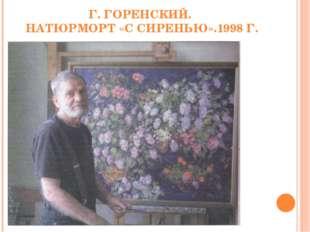 Г. ГОРЕНСКИЙ. НАТЮРМОРТ «С СИРЕНЬЮ».1998 Г.