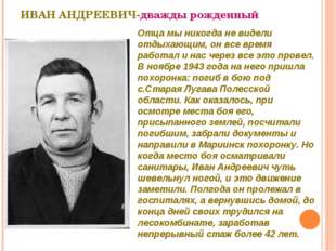ИВАН АНДРЕЕВИЧ-дважды рожденный Отца мы никогда не видели отдыхающим, он все