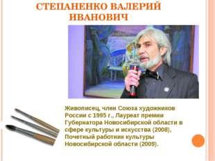 СТЕПАНЕНКО ВАЛЕРИЙ ИВАНОВИЧ Живописец, член Союза художников России с 1995 г.