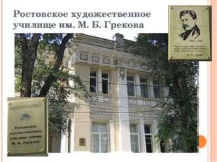 Ростовское художественное училище им. М. Б. Грекова