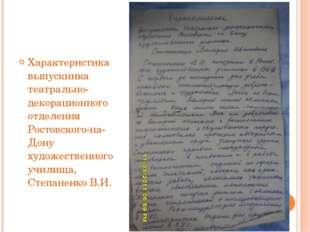 Характеристика выпускника театрально-декорационного отделения Ростовского-на-