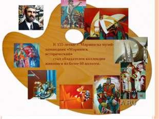 К 155-летию г. Мариинска музей-заповедник «Мариинск исторический» стал облада