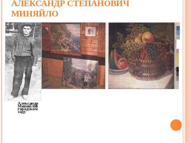 АЛЕКСАНДР СТЕПАНОВИЧМИНЯЙЛО Александр Миняйлов городском саду