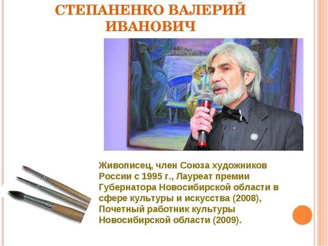 СТЕПАНЕНКО ВАЛЕРИЙ ИВАНОВИЧ Живописец, член Союза художников России с 1995 г....