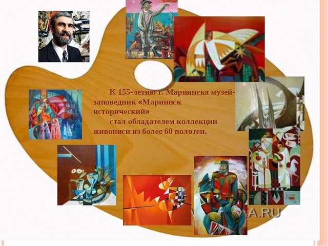 К 155-летию г. Мариинска музей-заповедник «Мариинск исторический» стал облада...