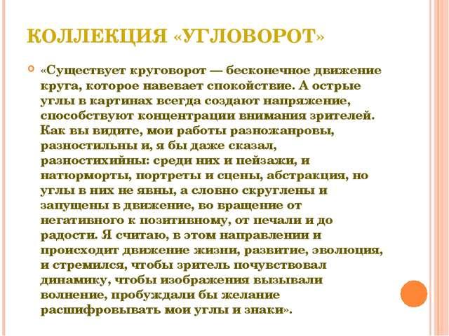 КОЛЛЕКЦИЯ «УГЛОВОРОТ» «Существует круговорот — бесконечное движение круга, ко...