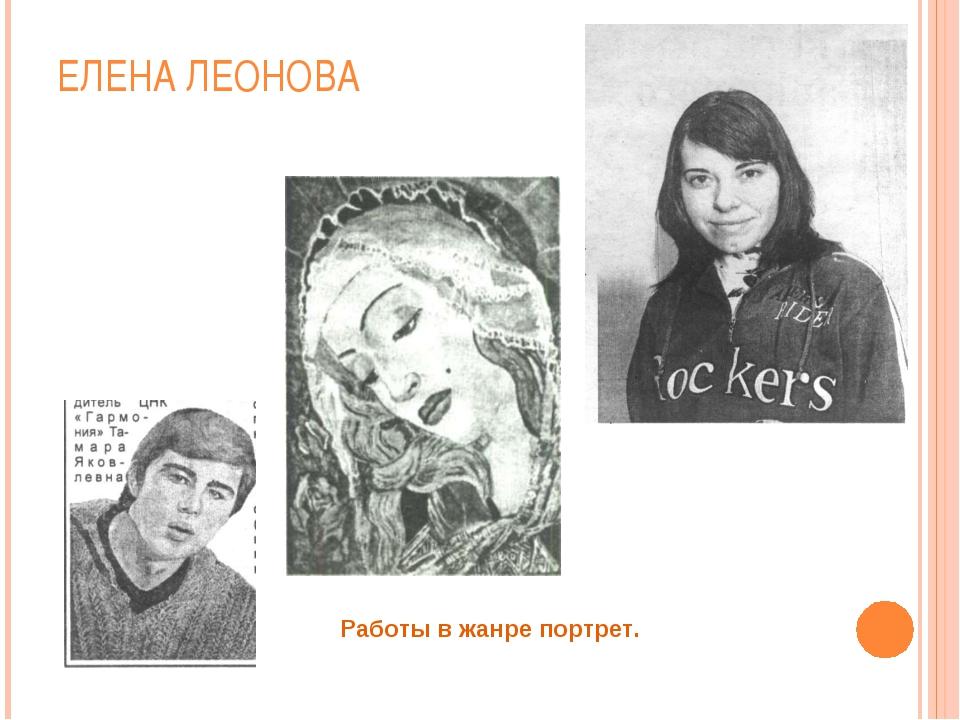 ЕЛЕНА ЛЕОНОВА Работы в жанре портрет.