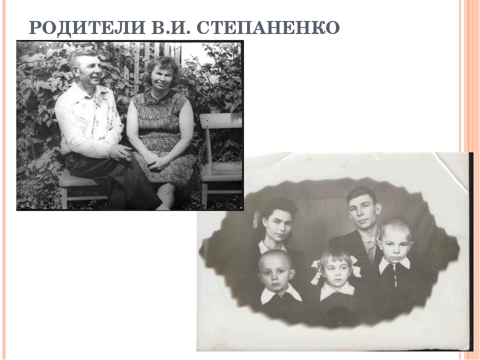 РОДИТЕЛИ В.И. СТЕПАНЕНКО