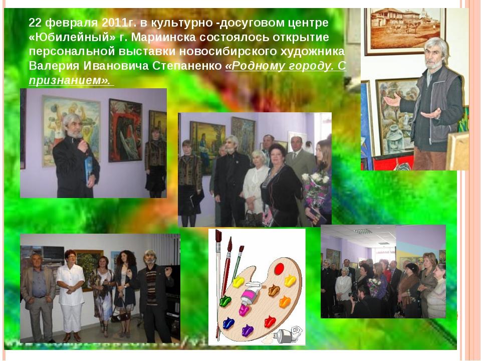 22 февраля 2011г. в культурно -досуговом центре «Юбилейный» г. Мариинска сост...