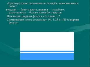 «Прямоугольное полотнище из четырёх горизонтальных полос: верхняя— белого ц