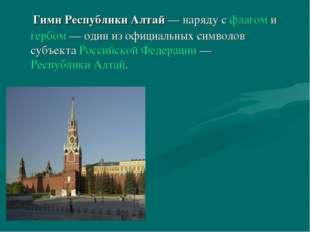 Гимн Республики Алтай— наряду сфлагомигербом— один из официальных симво