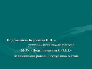 Подготовила Берсенева Н.П. – учитель начальных классов МОУ «Подгорновская С.