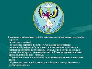 В цветном изображении герб Республики Алтай выглядит следующим образом: - кр
