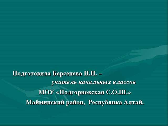 Подготовила Берсенева Н.П. – учитель начальных классов МОУ «Подгорновская С....