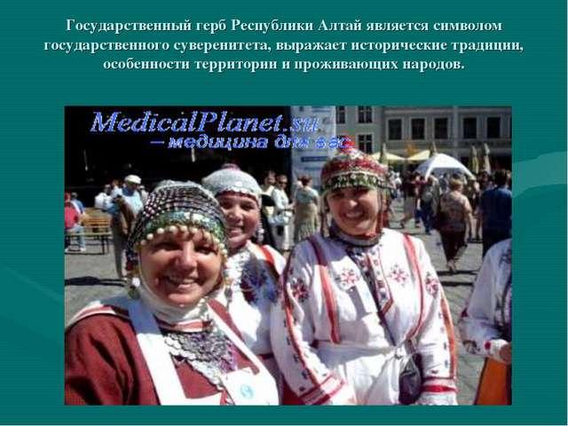 Государственный герб Республики Алтай является символом государственного суве...