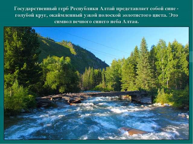 Государственный герб Республики Алтай представляет собой сине - голубой круг,...