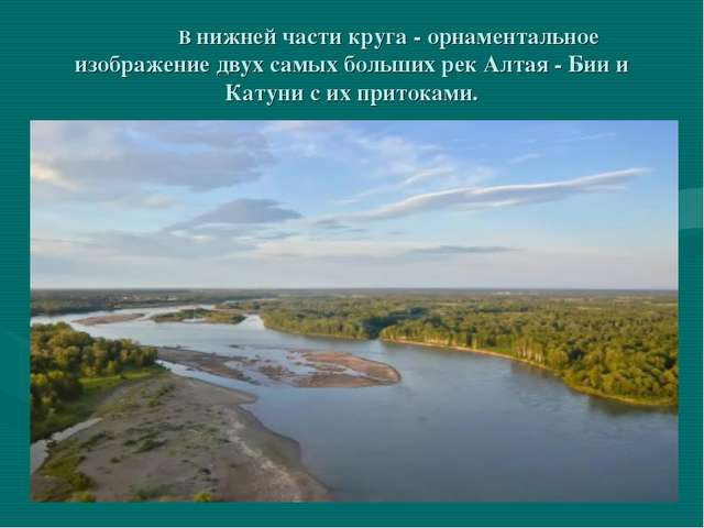 В нижней части круга - орнаментальное изображение двух самых больших рек Алт...