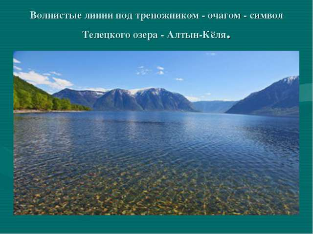 Волнистые линии под треножником - очагом - символ Телецкого озера - Алтын-Кё...